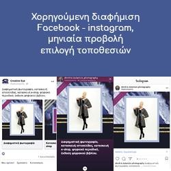 Χορηγούμενη διαφήμιση Facebook - instagram, 1 μήνας.