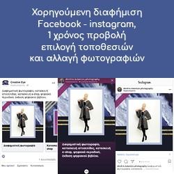 Χορηγούμενη διαφήμιση Facebook - instagram, 1 χρόνος προβολή.