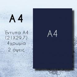 Έντυπα Α4 (21Χ29.7) 4χρωμία 2 όψεις