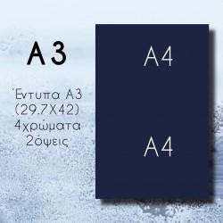 Έντυπα Α3 (29.7Χ42) 4χρώματα 2όψεις